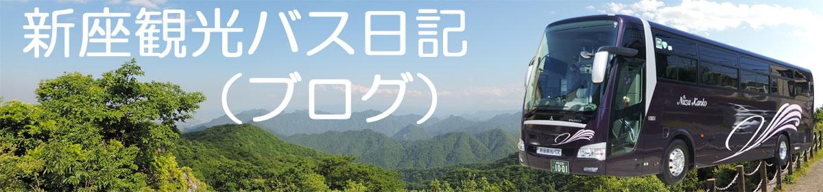 新座観光バス日記(ブログ)